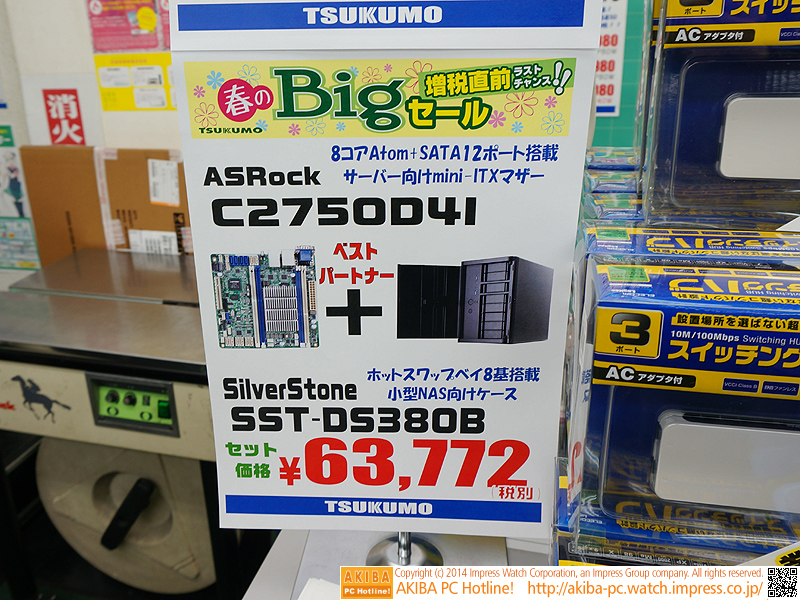 C2750D4Iのセット価格(税別)