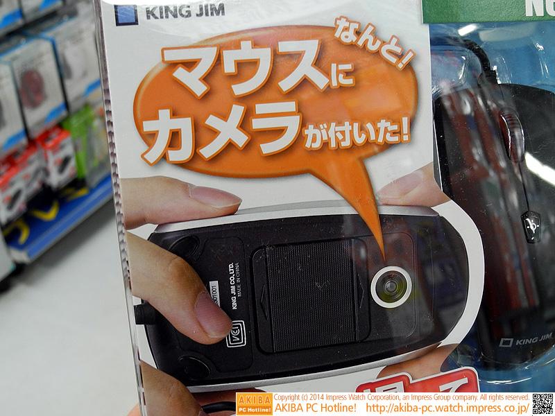 """カメラ付きマウス<br class="""""""">【関連記事】:(<a class="""""""" href=""""http://akiba-pc.watch.impress.co.jp/hotline/20140201/ni_ccms10.html"""">1</a>)"""