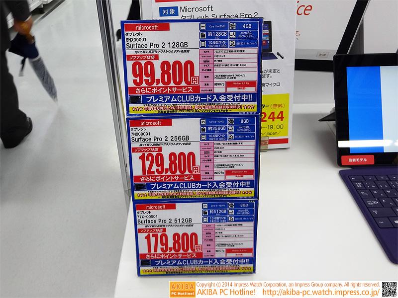 同店の販売価格。入荷量は「少量」とのこと。