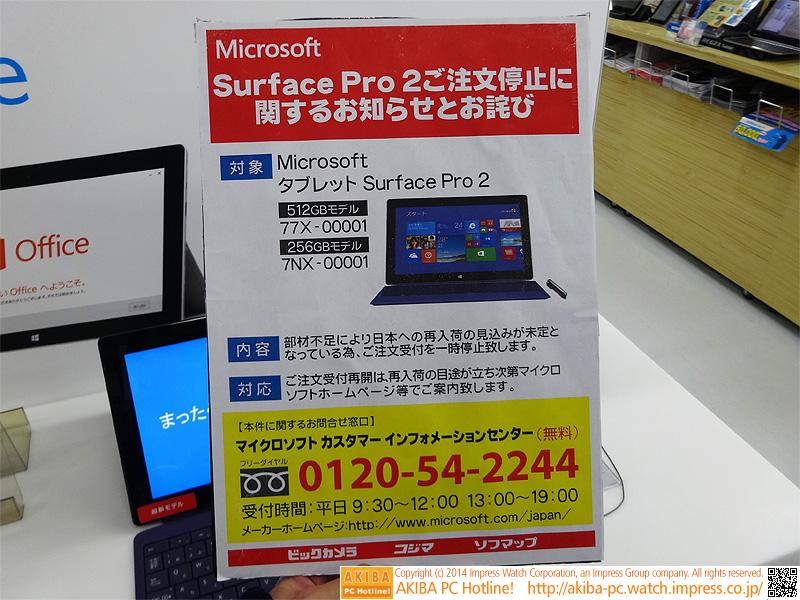 Surface Pro 2 512GB/256GBの注文停止に関するお知らせ。