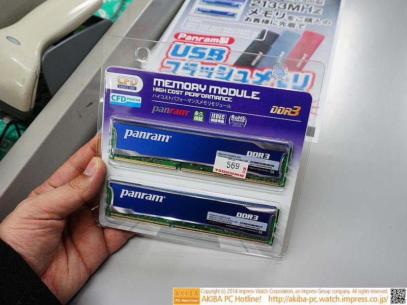 CFD販売ブランド/Panram製メモリ