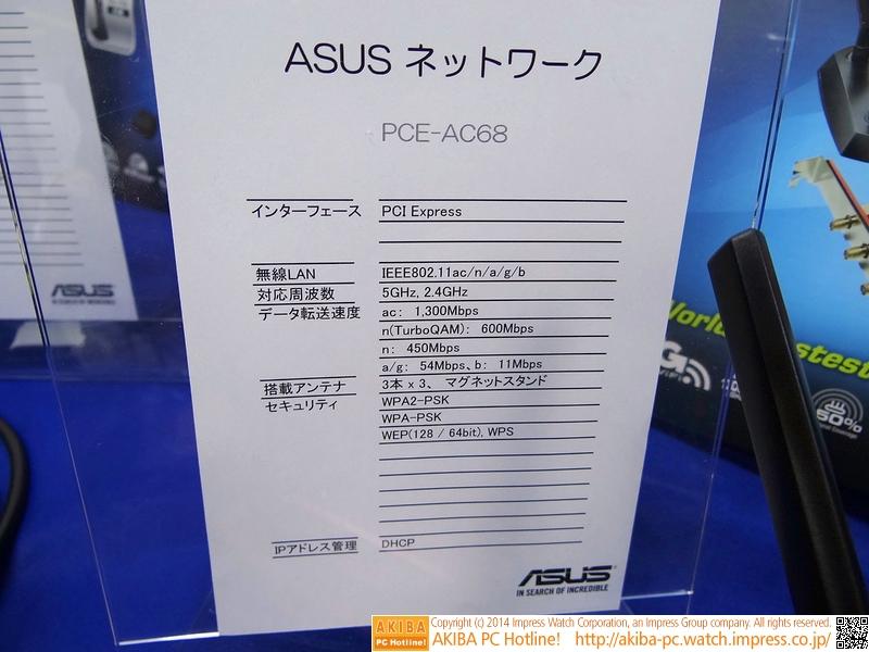 PCE-AC68のスペック