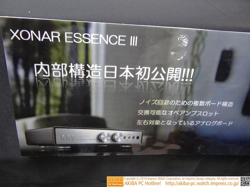 同社製高級オーディオ機器の新たな最上位となる「XONAR ESSECE III」。ノイズを避けるための基板分割や、左右対称のアナログ基板、交換可能なオペアンプなど、様々な工夫があるという。予価は20万円前後で、4~6月に発売予定