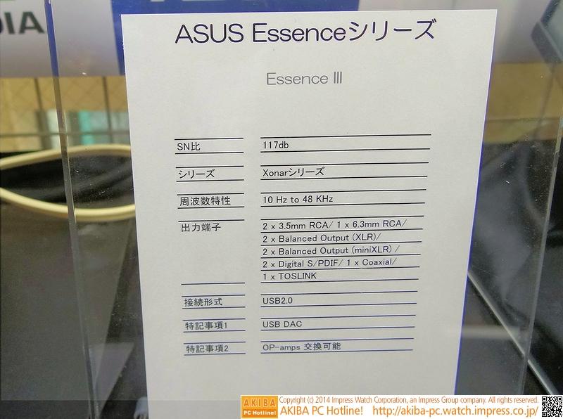 Essence IIIの仕様
