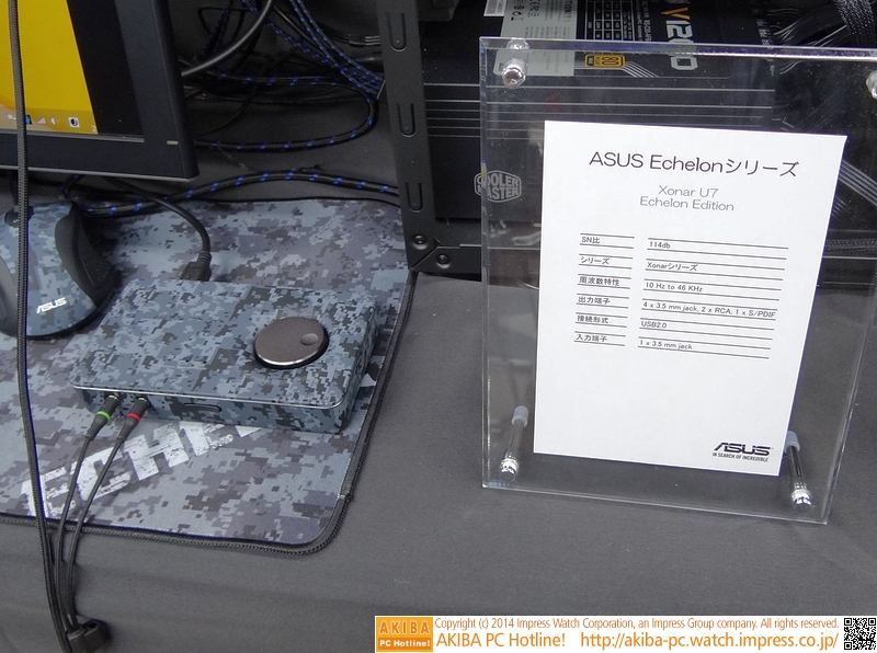USB DACは「Xonar U7」のデザインを変更したもの。ゲーム中、音が出た方向がわかる独自ソフト「SONIC RADAR」が添付されている。
