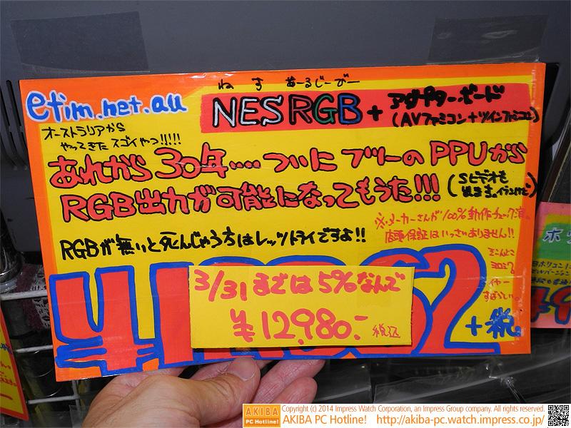 ファミコンにRGB出力機能を追加。