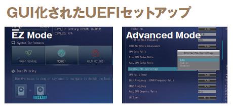 マウス操作に対応したグラフィカルなUEFIセットアップは自作PCならでは。高度な電力設定やファン制御、スクリーンショットの保存など機能も豊富だ。左はASUSTeKのもので、初心者向けに機能を絞ったEZ Modeも搭載している