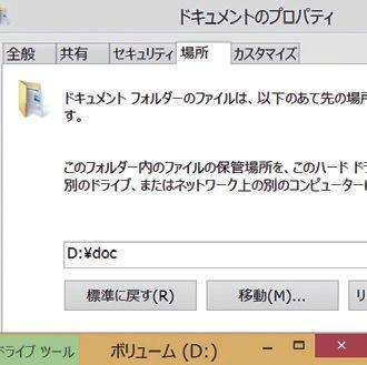 """em s (2)【別のフォルダを指定する】@@<br class=""""""""><br class=""""""""> 「場所」タブを開き「移動」ボタンをクリック。あらかじめ作成済みの空フォルダを指定し「O K」を押す。もとに戻す場合は「標準に戻す」ボタンを押そう"""