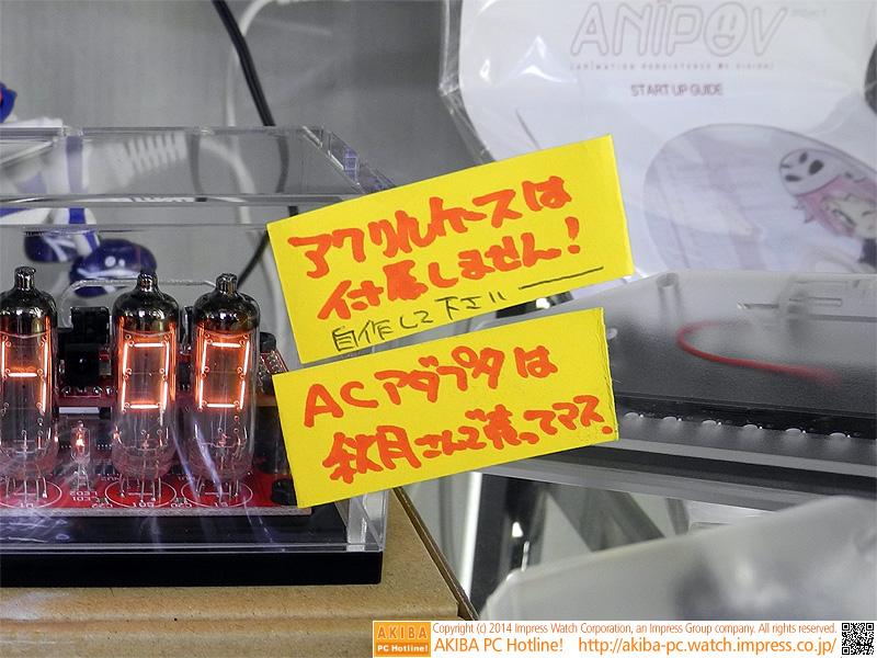 デモ機のアクリルケースとACアダプタは別売り。