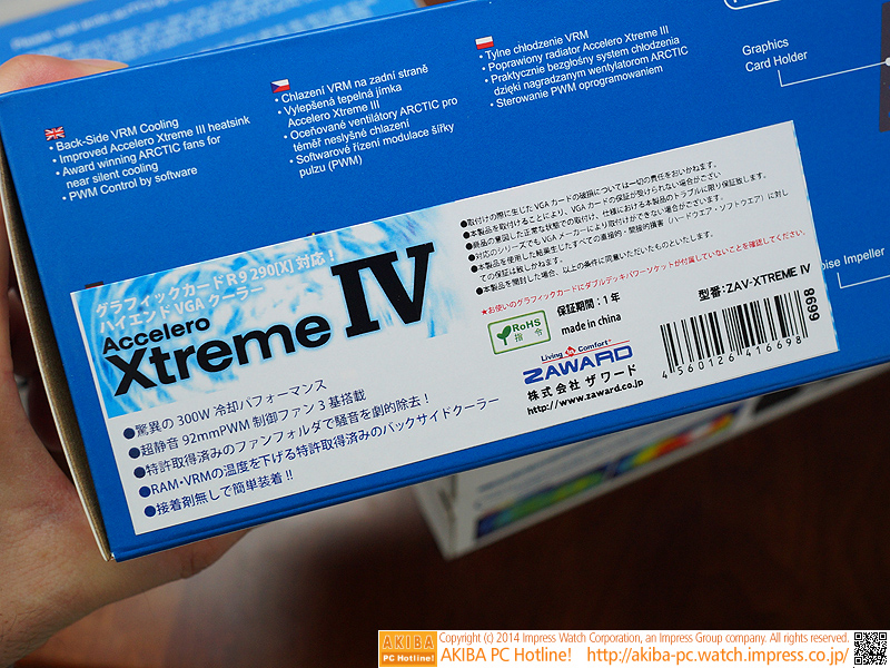 Accelero Xtreme IV