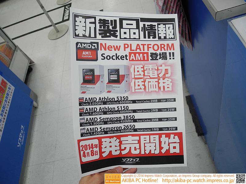 Socket AM1登場!!