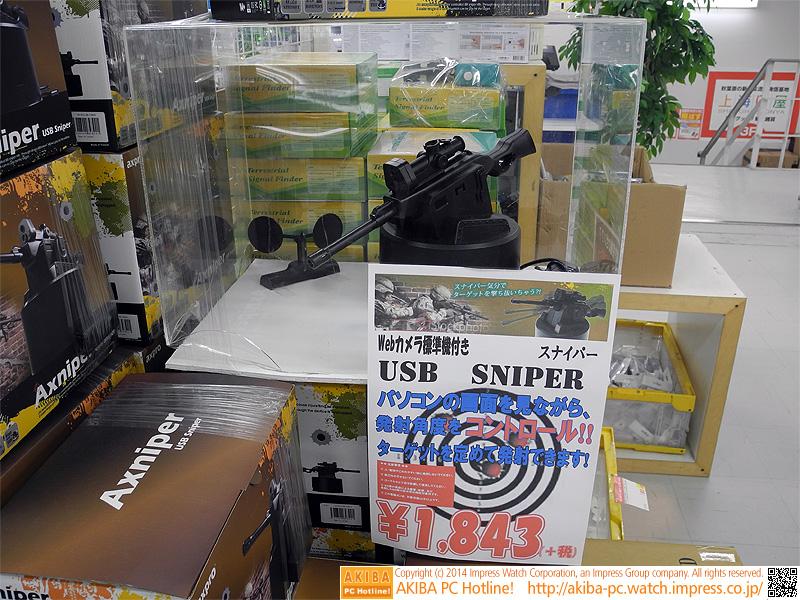 PCで照準調整や狙撃ができるUSB接続のスナイパーライフルが特価販売中。