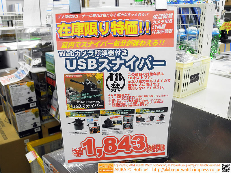 表示価格1,843円(税抜き)で特価販売中。一人1台まで購入可。