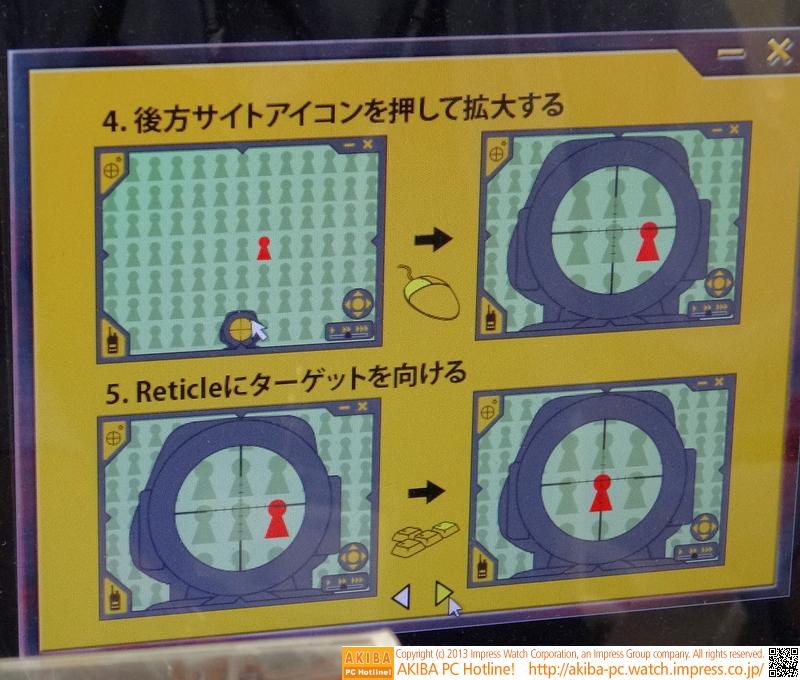 操作画面のイメージ図。