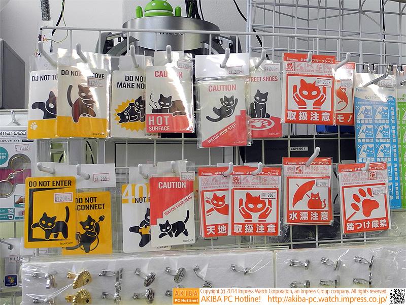 注意書きマークのシールも同時に販売されている。各200円(税抜き)。