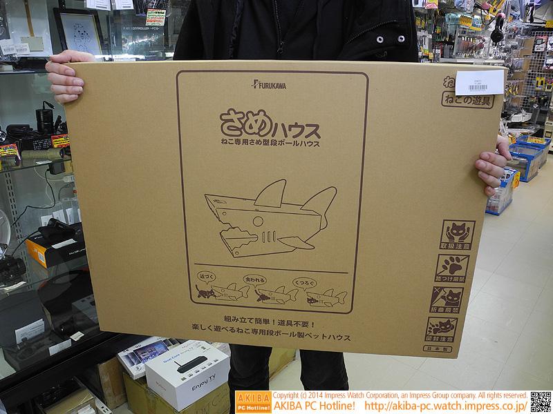 「サメ」の形をしたキャットハウスも同店で販売されているが、売り切れ。