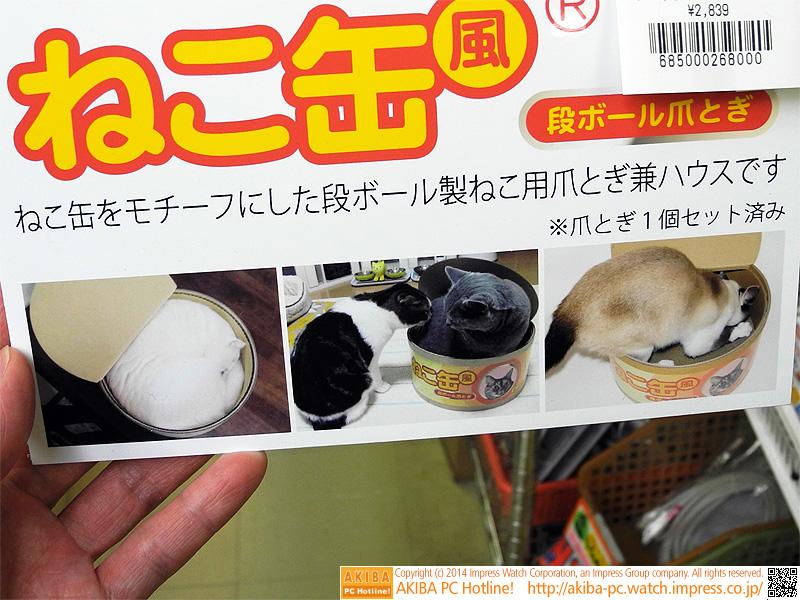 ネコが使っている様子のイメージ写真。