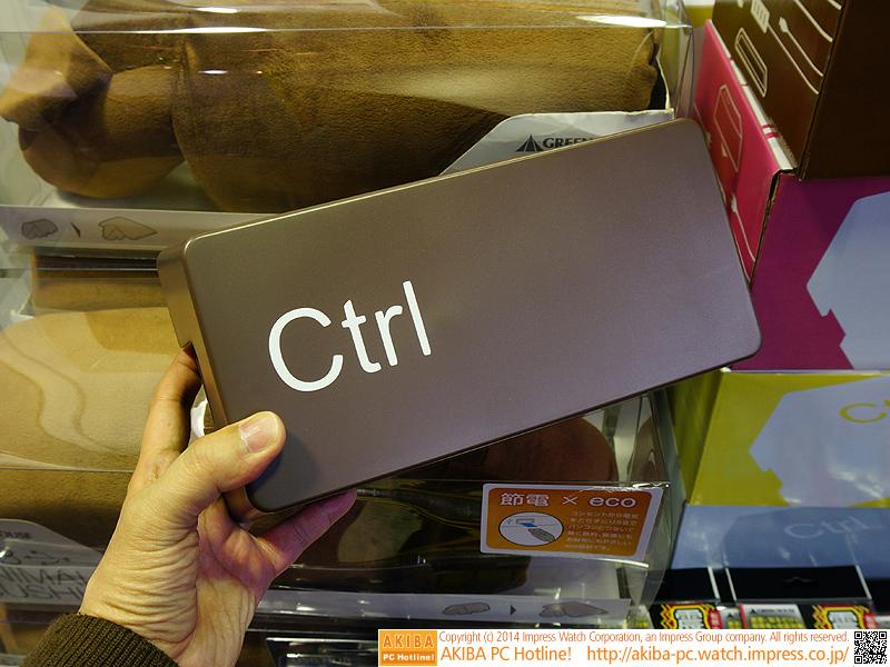 Ctrlキー型ケーブル収納ボックス