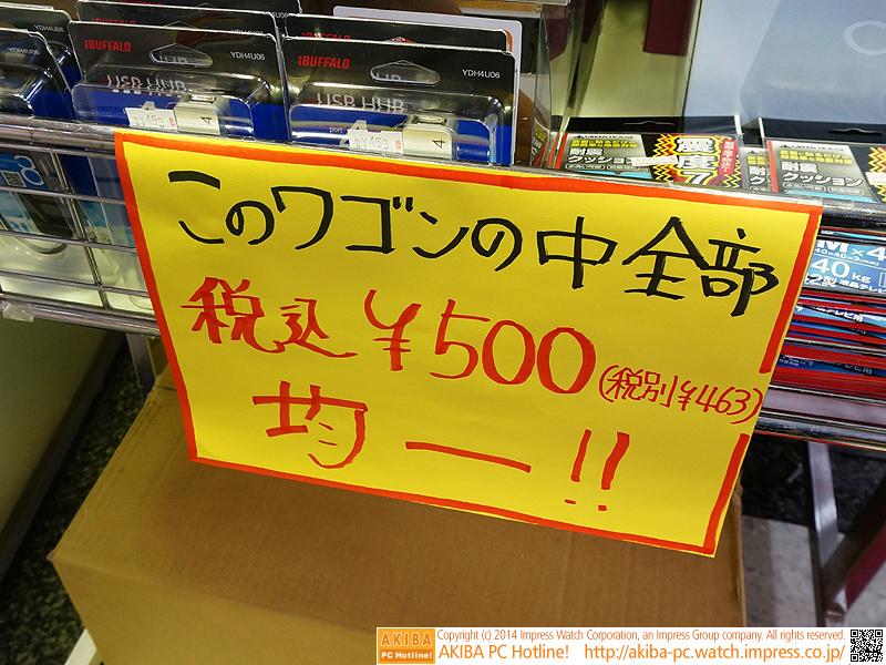 税込500円