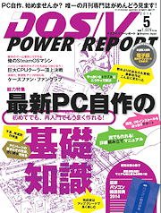 DOS/V POWER REPORT 5月号