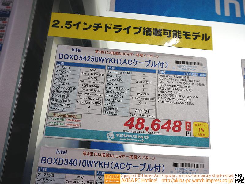"<a class="""" href=""/shop/at/99ex.html"">ツクモeX.パソコン館</a>のPOP(税抜き価格)"