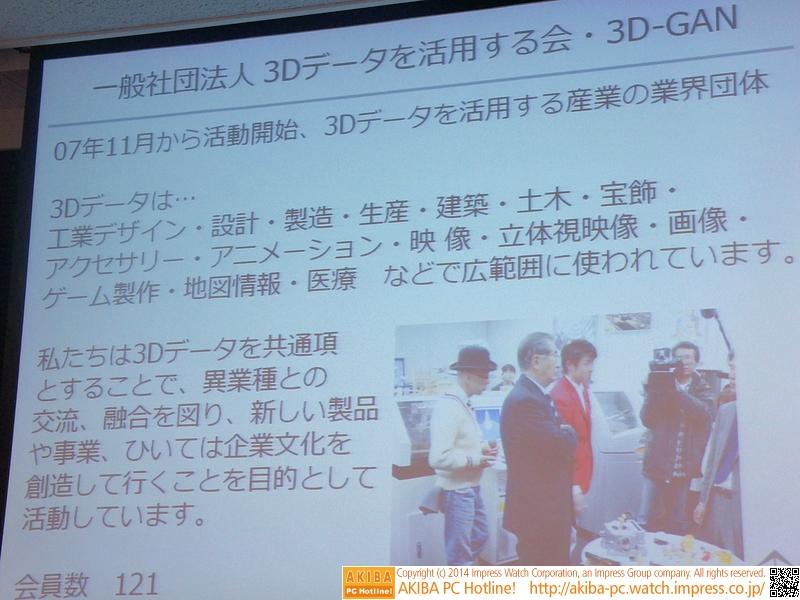 3D-GANの紹介。3Dデータを共通項として、異業種との交流を図り、新しい製品や事業、企業文化の創造を目的としている