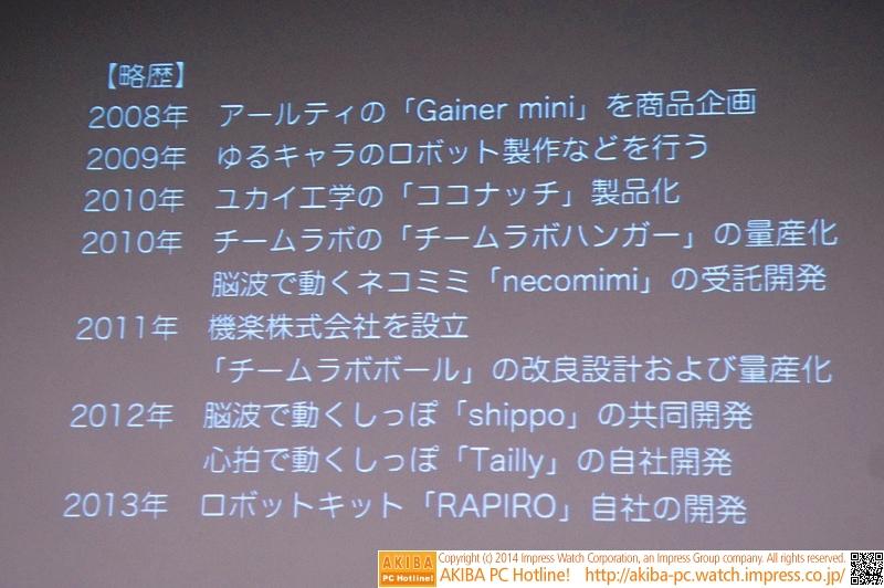 石渡氏の略歴。脳波で動くネコミミ「necomimi」や脳波で動くしっぽ「shippo」も石渡氏が開発したものだ