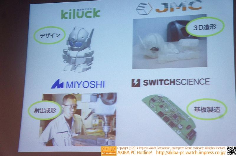ロボットキット「RAPIRO」の製造は、機楽、ミヨシ、JMC、スイッチサイエンスの4社が得意分野を分担している
