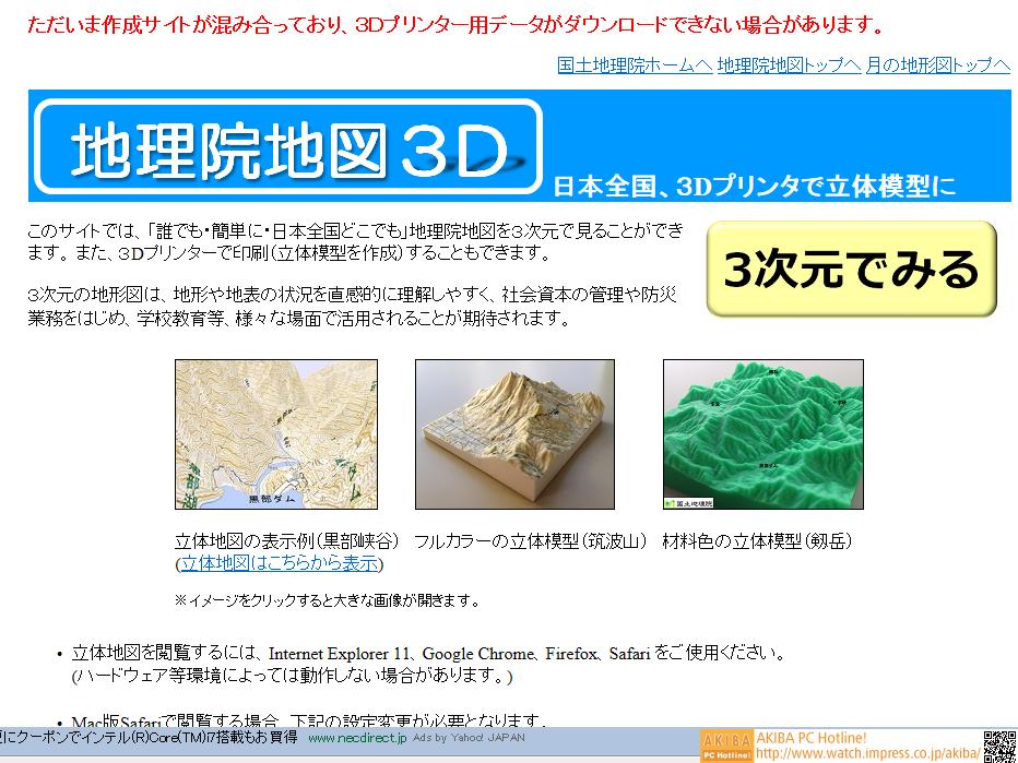 国土地理院が公開している「地理院地図3D」。日本全国の立体地形図を見ることができる
