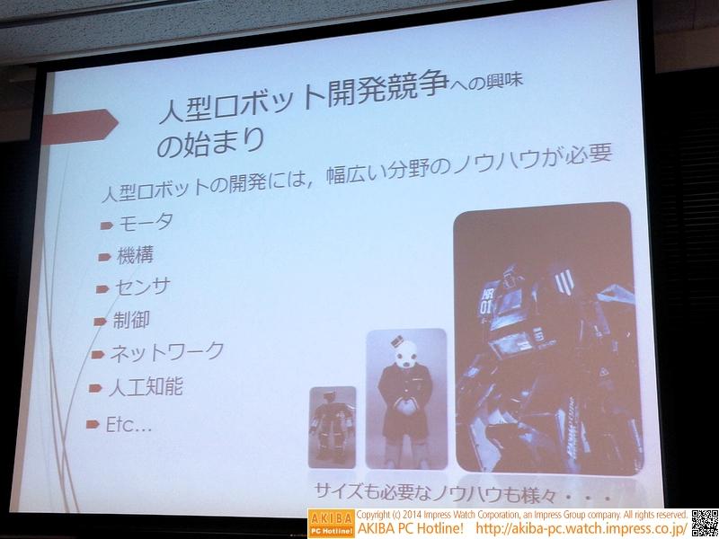 吉崎氏が人型ロボット開発に興味をもった理由