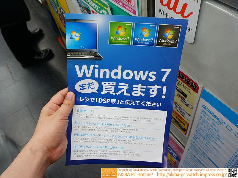 Windows 7 まだ買えます!