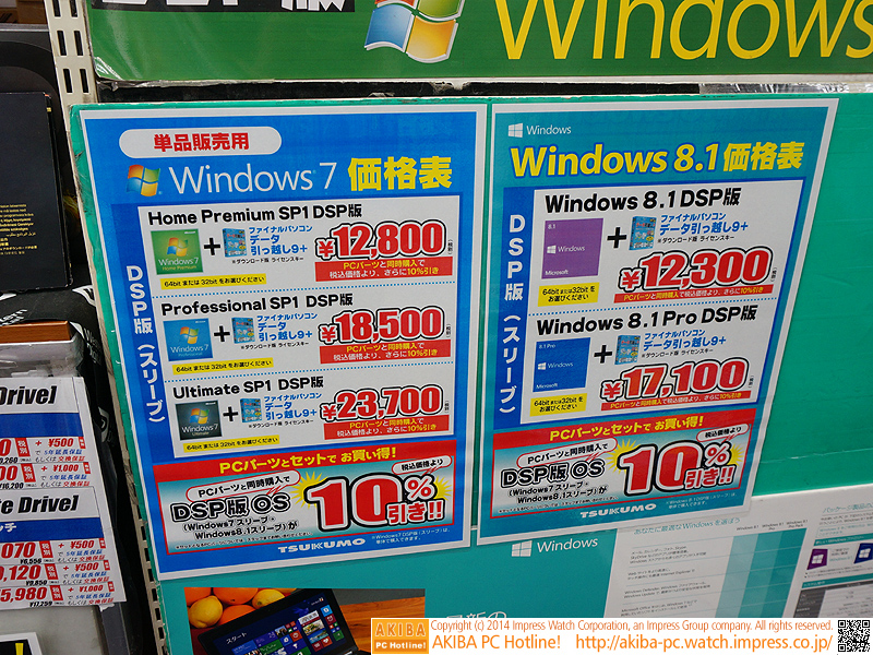"<a class="""" href=""/shop/at/99honten2.html"">ツクモパソコン本店II</a>の価格"