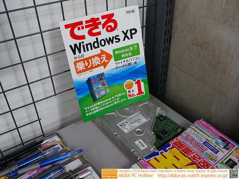 "冊子の下に<a class="""" href=""http://akiba-pc.watch.impress.co.jp/docs/wakiba/retro/20140403_642782.html"">Bigfoot CY</a>"