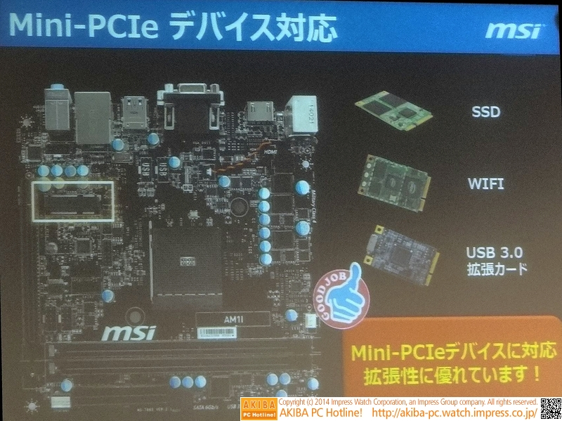 Mini-PCIeスロットを搭載したメーカーもある