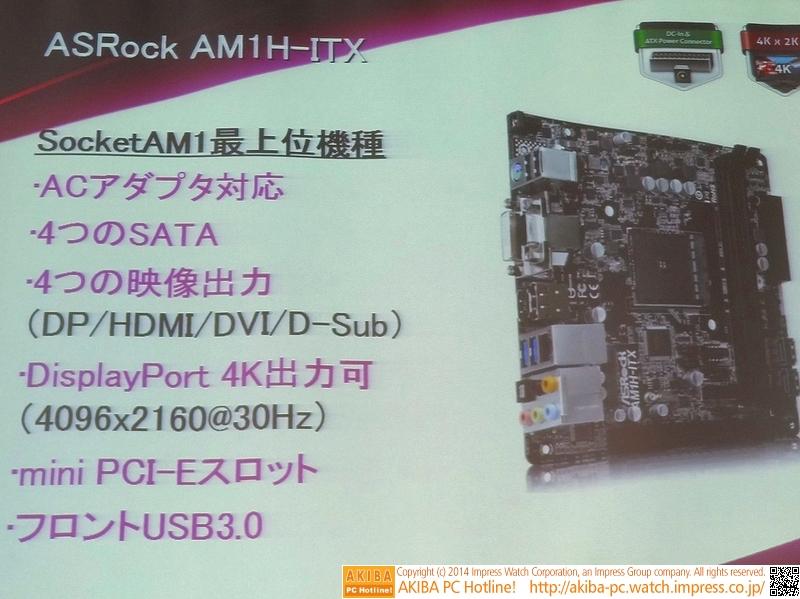 ASRockはACアダプタ対応の製品も