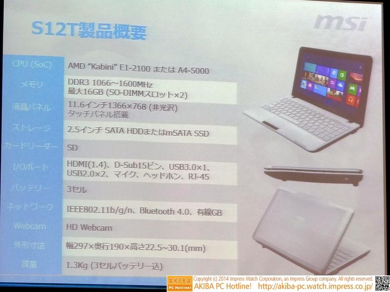 MSIが展示していたKabiniベースの12インチノート。価格は4~5万円台で、5~6月に発売予定