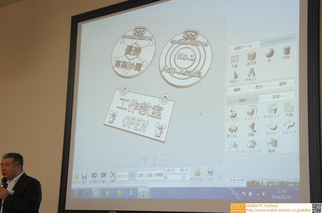 最後は、丸形のメダルか長方形のネームプレートのどちらかを選んでモデリングする