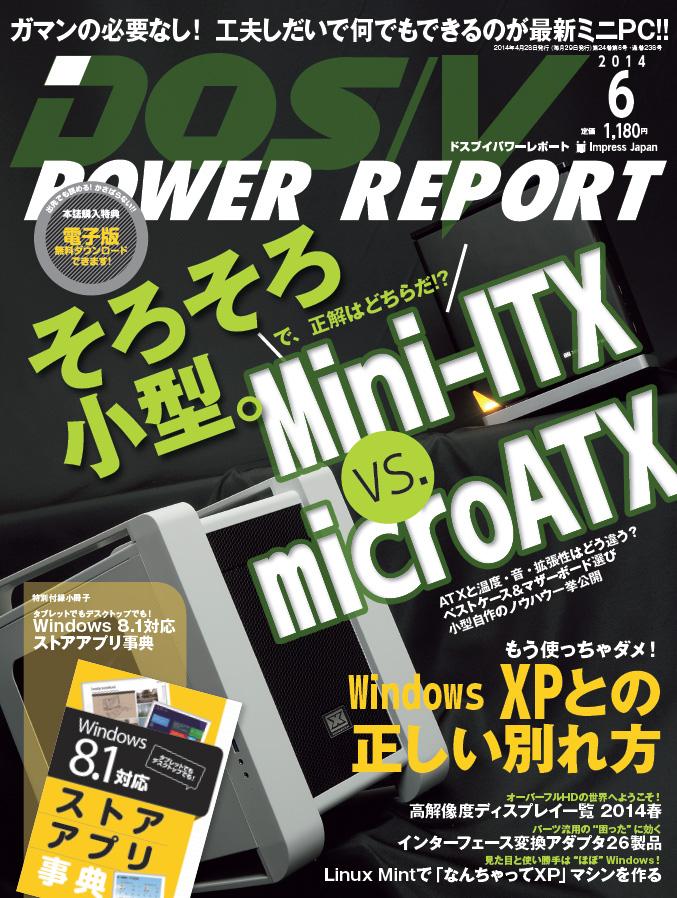 DOS/V POWER REPORT 6月号