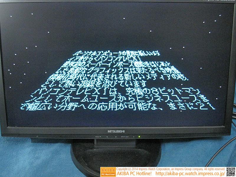 起動した様子。漢字が表示されていますが、X1Cに漢字ROMは搭載されていません。グラフィック機能を使っています。