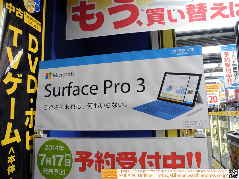 Surface Pro 3の予約受付が開始。