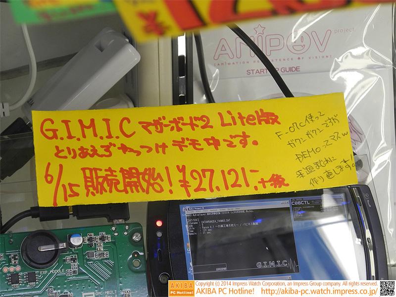 廉価版だが、FM音源チップ「YMF288-M」が内蔵され、メインボードのみで動作可能。