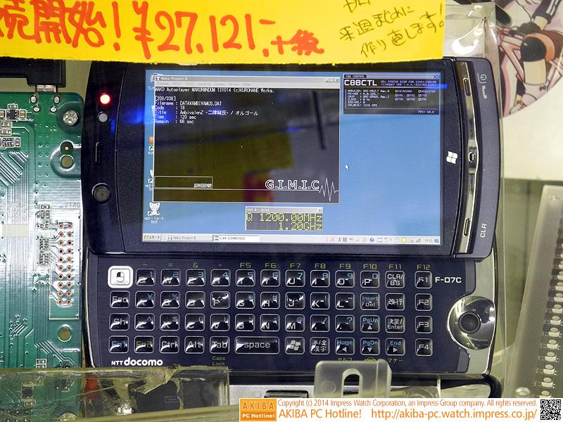 店頭デモ機の様子。PC-98エミュレータをWindows 7搭載の携帯電話(F-07C)で動かしている。なお、F-07Cを使ったデモは「今週いっぱいまで」とのこと。
