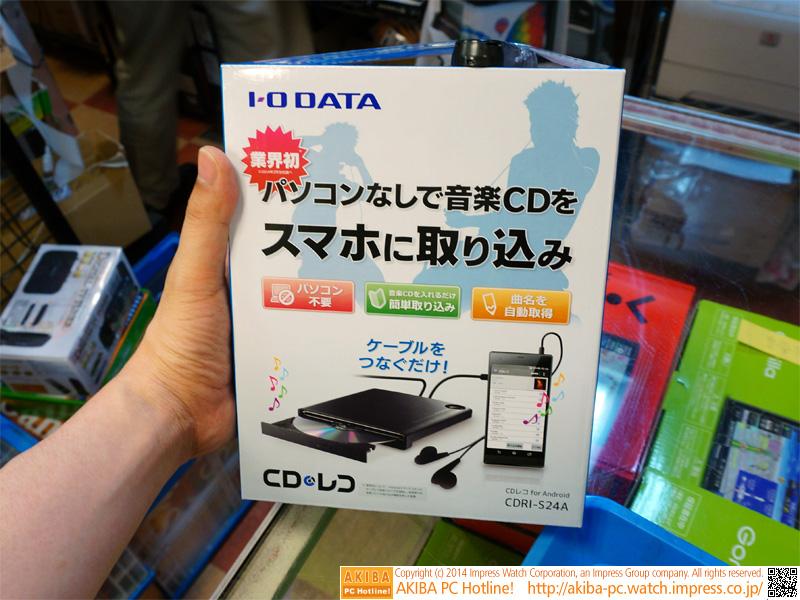 "<a class="""" href=""http://akiba-pc.watch.impress.co.jp/hotline/20140517/ni_ccdris254.html"">スマホ用CD-ROMドライブ</a> 7,200円前後"