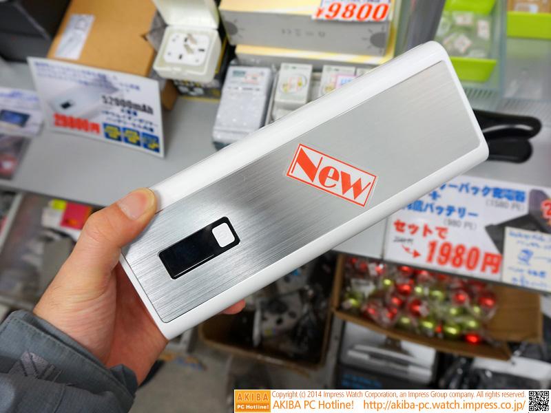 "<a class="""" href=""http://akiba-pc.watch.impress.co.jp/hotline/20140111/ni_cupbex52000.html"">容量52,000mAhのモバイルバッテリー</a><br class="""">税抜き29,800円前後"