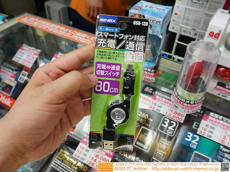 "<a class="""" href=""http://akiba-pc.watch.impress.co.jp/hotline/20140607/ni_cusb138.html"">データ同期スイッチ付きMicro USBケーブル</a> 700円前後"