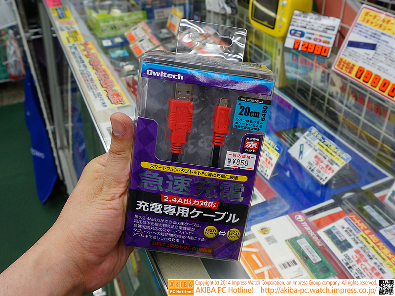 "<a class="""" href=""http://akiba-pc.watch.impress.co.jp/docs/news/news/20140530_650987.html"">急速充電対応Micro USBケーブル</a> 800円前後"