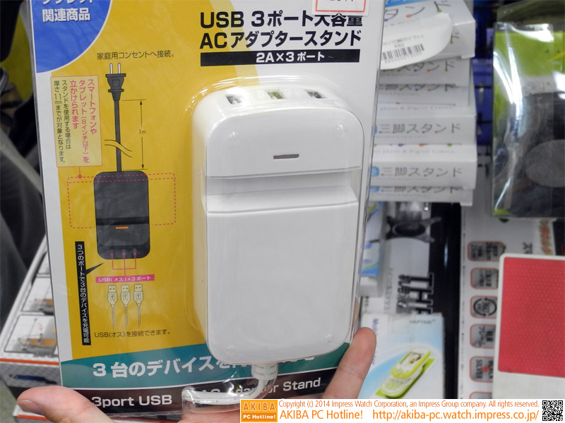 "<a class="""" href=""http://akiba-pc.watch.impress.co.jp/hotline/20140524/ni_cbsusbac3ptstd.html"">スタンド付きUSB充電器</a><br class="""">税抜き3,000円前後"