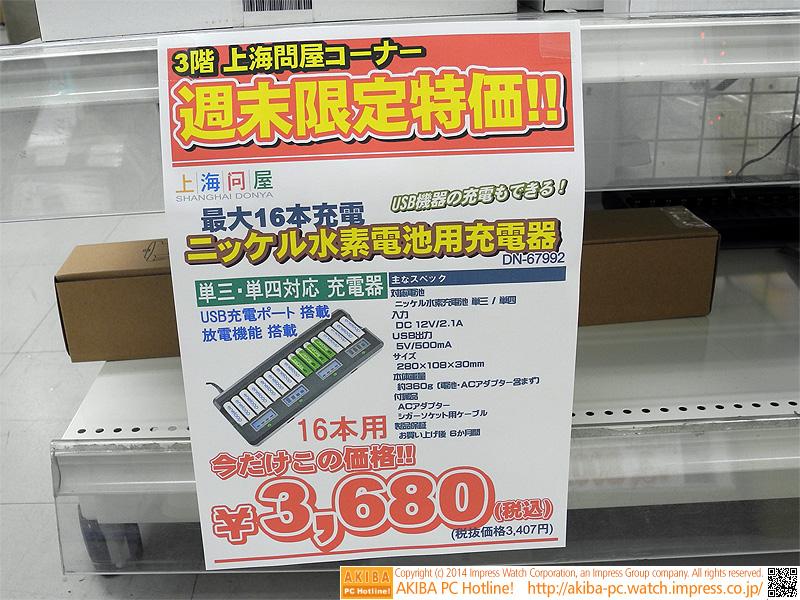 単三/単四電池の両方に対応。