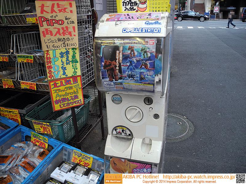"""<a class="""""""" href=""""/shop/at/usagi2.html"""">三月兎2号店</a>のカプセル自販機で販売中(1回200円)。"""