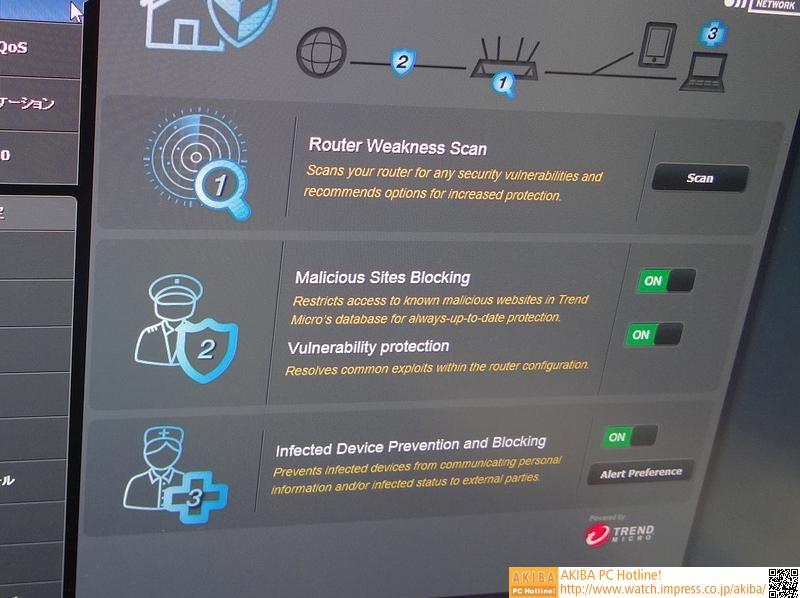 セキュリティ機能も向上、ルータ設定の安全性確認機能や、不審な挙動をするデバイスがLAN内にあると警告する機能も備える